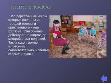 Это перчаточные куклы, которые сделаны из твердой головы и приклеенного к ней...