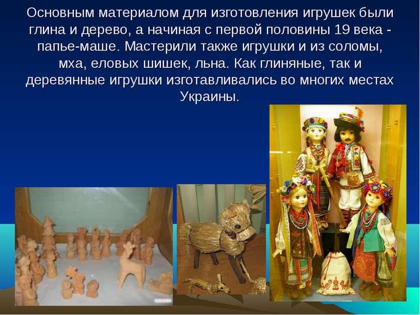 Основным материалом для изготовления игрушек были глина и дерево, а начиная с...
