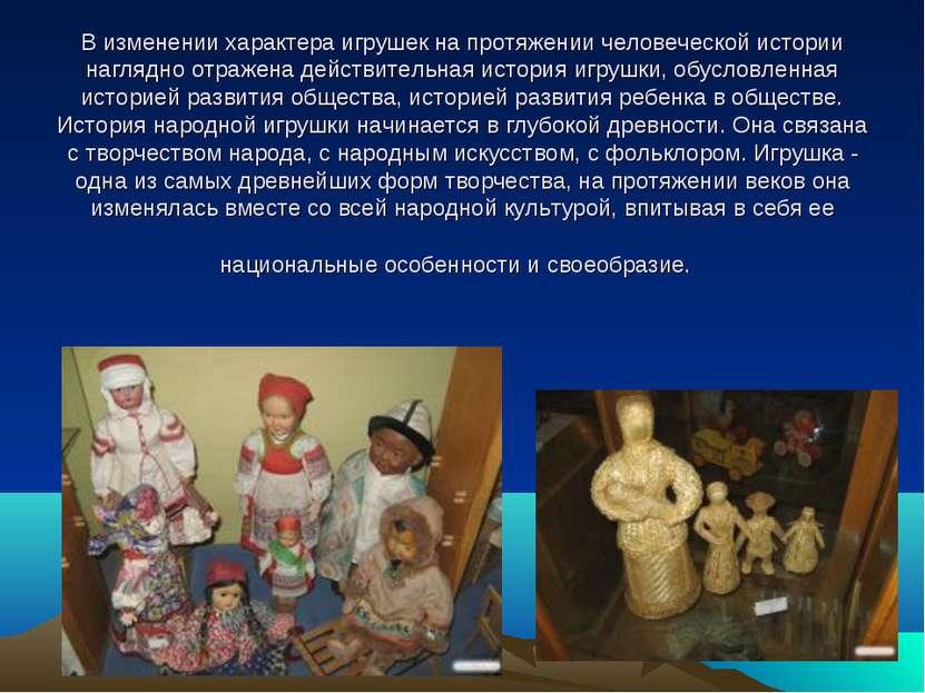 В изменении характера игрушек на протяжении человеческой истории наглядно отр...