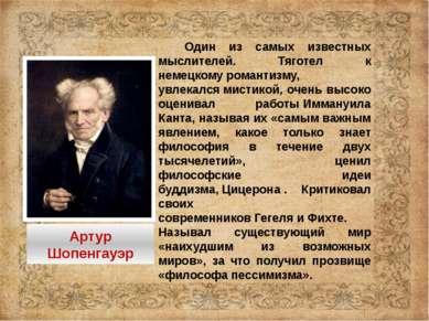 Артур Шопенгауэр Один из самых известных мыслителей. Тяготел к немецкомурома...