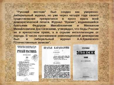 """""""Русский вестник"""" был создан как умеренно-либеральный журнал, но уже через че..."""
