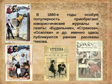В 1880-е годы особую популярность приобретают юмористические журналы и газеты...