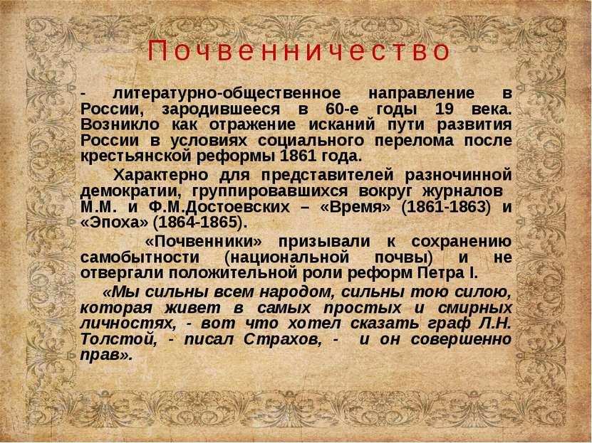 - литературно-общественное направление в России, зародившееся в 60-е годы 19 ...