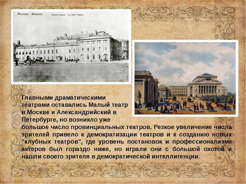 Главными драматическими театрами оставались Малый театр в Москве и Александри...