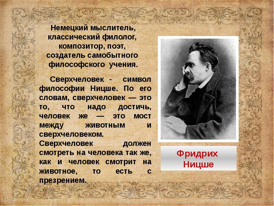 Немецкий мыслитель, классический филолог, композитор,поэт, создатель самобы...