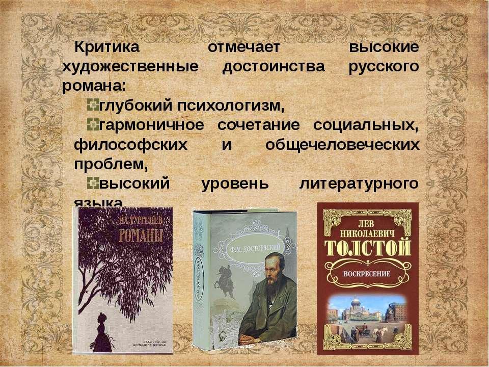 Критика отмечает высокие художественные достоинства русского романа: глубокий...