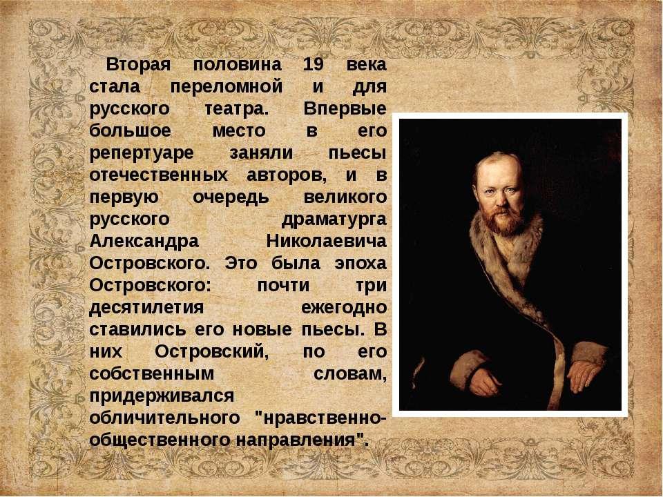 Вторая половина 19 века стала переломной и для русского театра. Впервые больш...