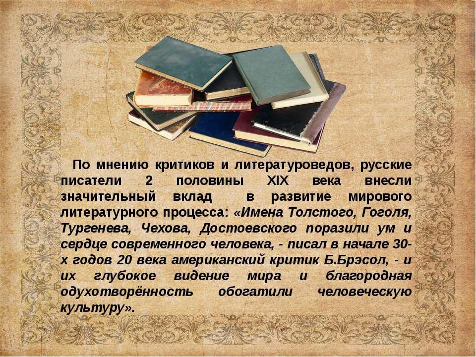 По мнению критиков и литературоведов, русские писатели 2 половины XIX века вн...