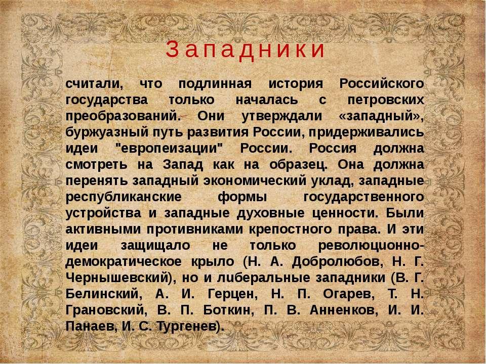 считали, что подлинная история Российского государства только началась с петр...