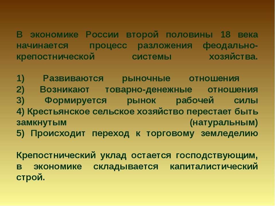 В экономике России второй половины 18 века начинается процесс разложения феод...