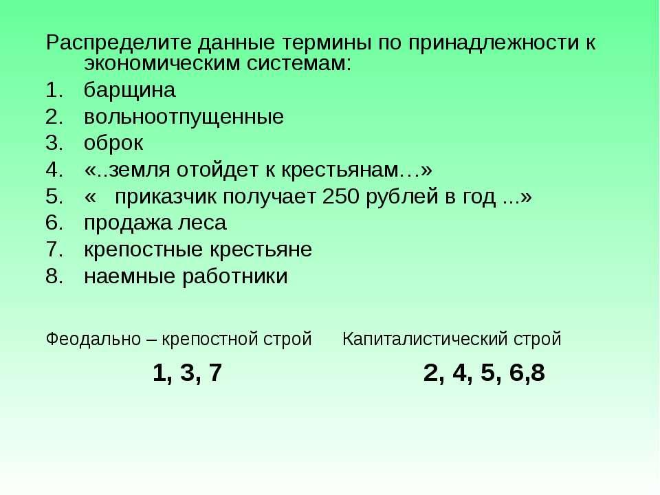 Распределите данные термины по принадлежности к экономическим системам: барщи...