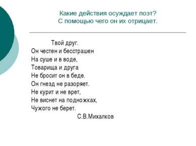 Какие действия осуждает поэт? С помощью чего он их отрицает. Твой друг. Он че...