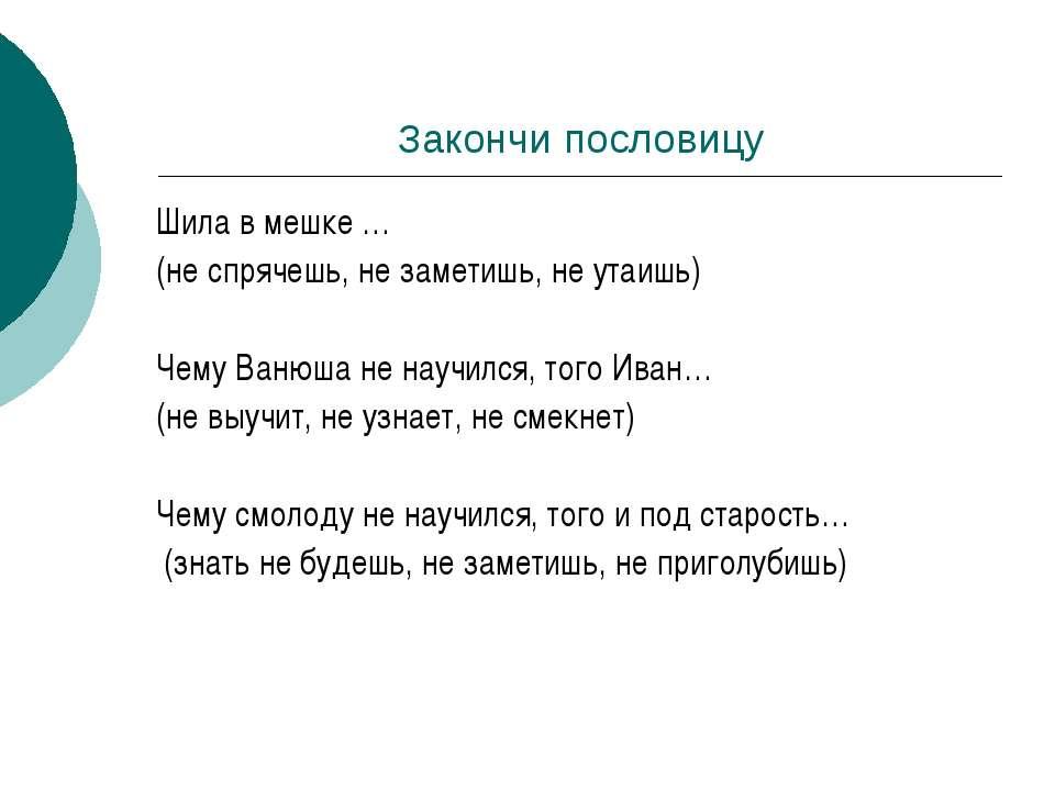 Закончи пословицу Шила в мешке … (не спрячешь, не заметишь, не утаишь) Чему В...