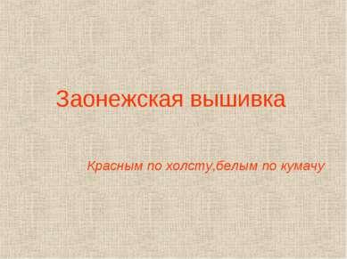 Заонежская вышивка Красным по холсту,белым по кумачу