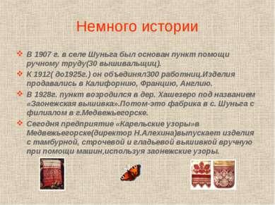 Немного истории В 1907 г. в селе Шуньга был основан пункт помощи ручному труд...