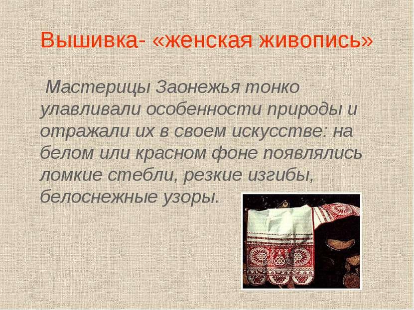 Вышивка- «женская живопись» Мастерицы Заонежья тонко улавливали особенности п...