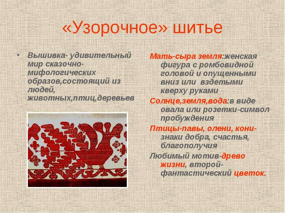 «Узорочное» шитье Вышивка- удивительный мир сказочно-мифологических образов,с...