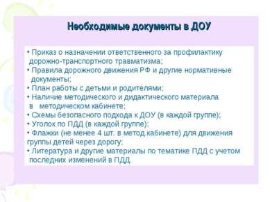 Необходимые документы в ДОУ Приказ о назначении ответственного за профилактик...