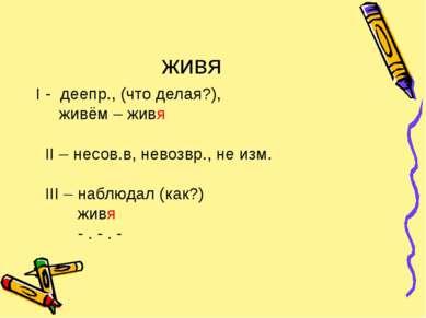 живя I - деепр., (что делая?), живём – живя II – несов.в, невозвр., не изм. I...