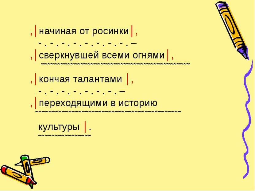 ,│начиная от росинки│, - . - . - . - . - . - . - . - . – ,│сверкнувшей всеми ...
