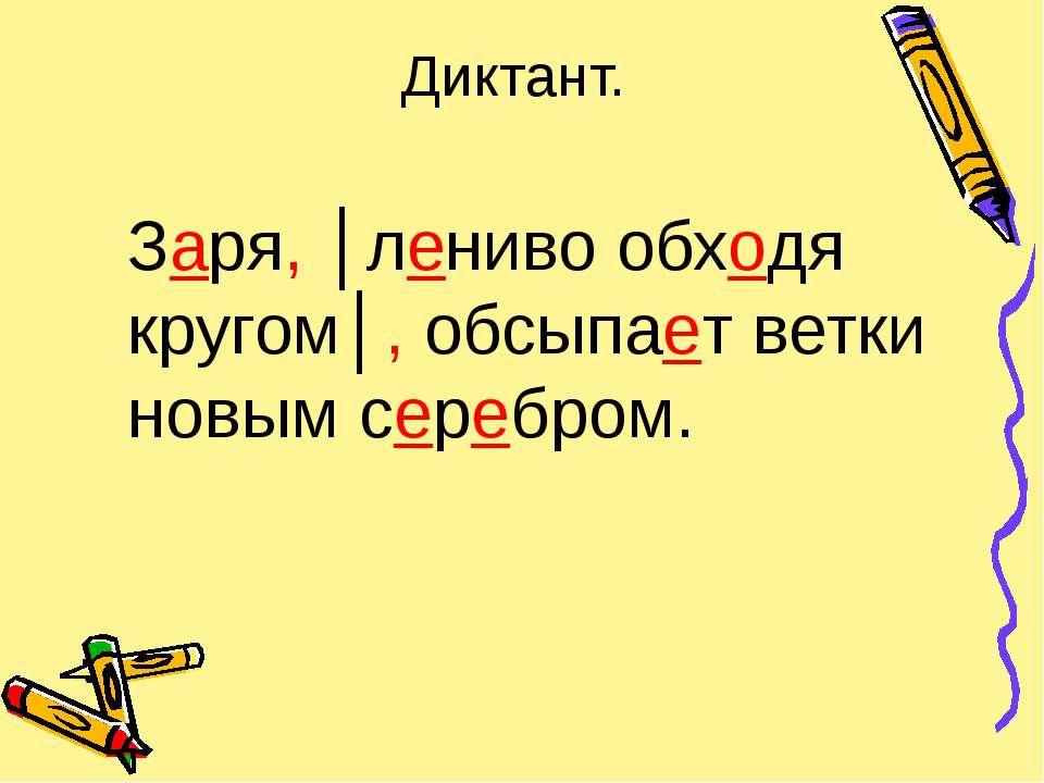 Диктант. Заря, │лениво обходя кругом│, обсыпает ветки новым серебром.
