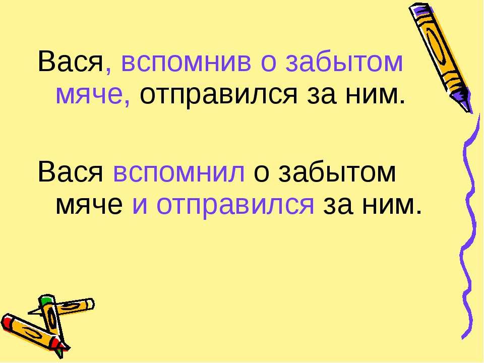 Вася, вспомнив о забытом мяче, отправился за ним. Вася вспомнил о забытом мяч...