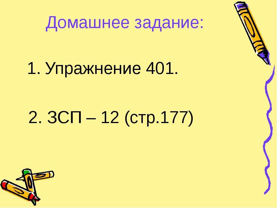 Домашнее задание: 1. Упражнение 401. 2. ЗСП – 12 (стр.177)
