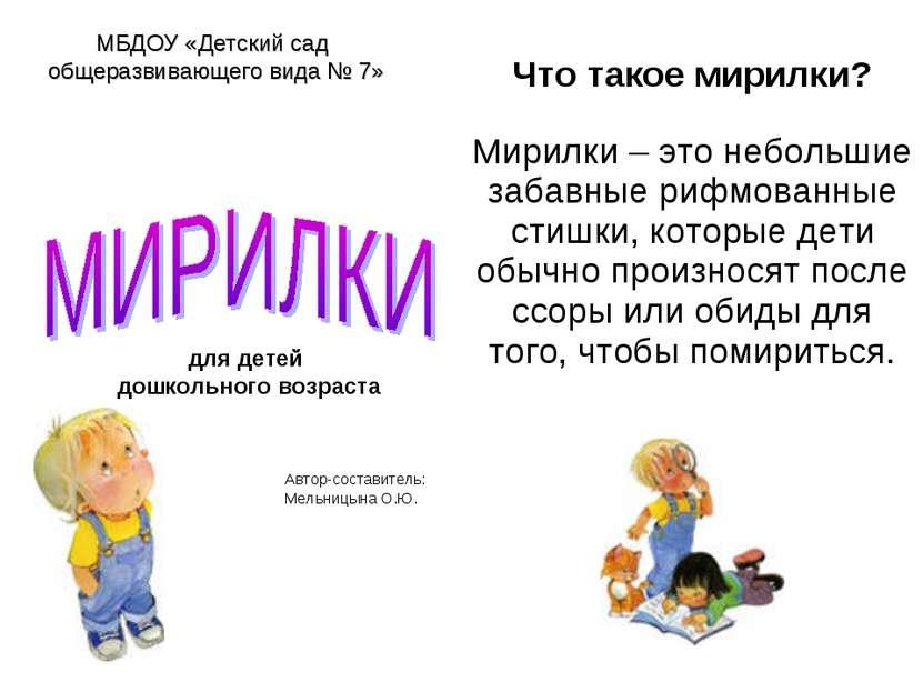 МБДОУ «Детский сад общеразвивающего вида № 7» для детей дошкольного возраста ...