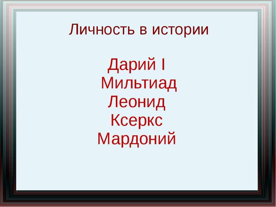 Личность в истории Дарий I Мильтиад Леонид Ксеркс Мардоний