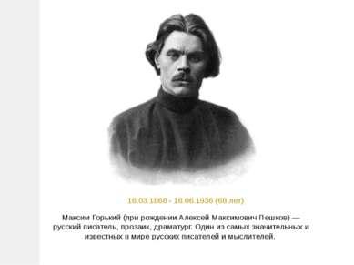 Максим Горький (при рождении Алексей Максимович Пешков) — русский писатель, п...