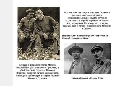 Согласно допросам Ягоды, Максим Горький был убит по приказу Троцкого, а убийс...