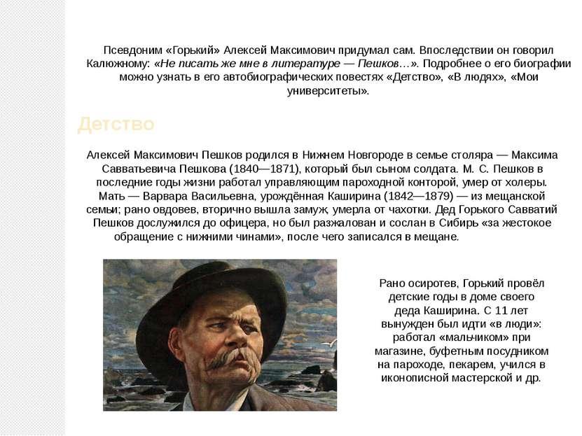 Псевдоним «Горький» Алексей Максимович придумал сам. Впоследствии он говорил ...