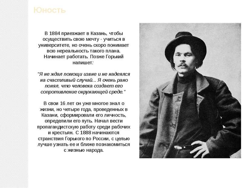 Юность В 1884 приезжает в Казань, чтобы осуществить свою мечту - учиться в ун...