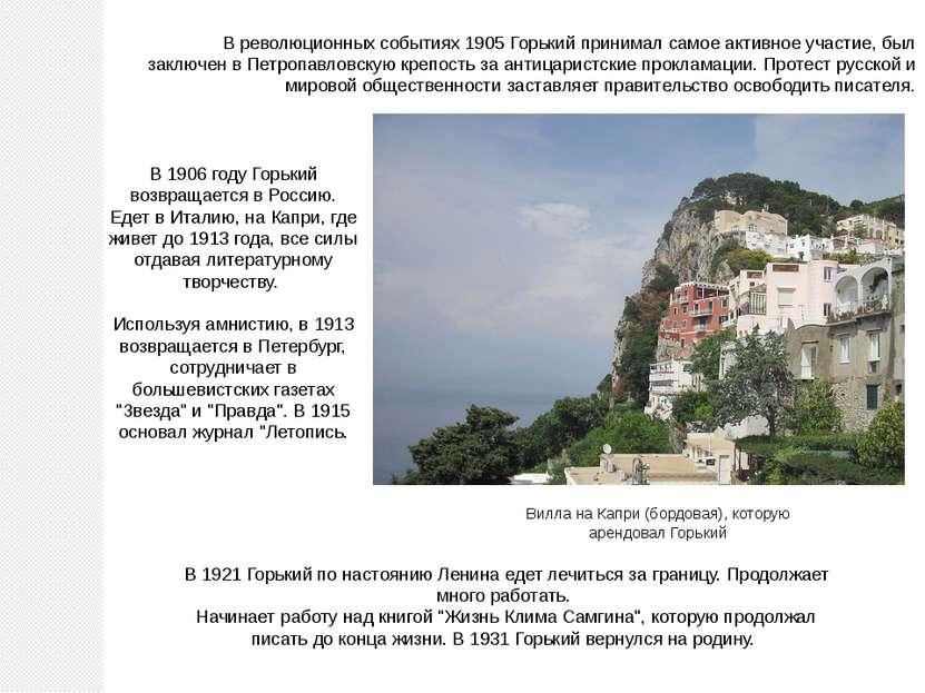 В революционных событиях 1905 Горький принимал самое активное участие, был за...
