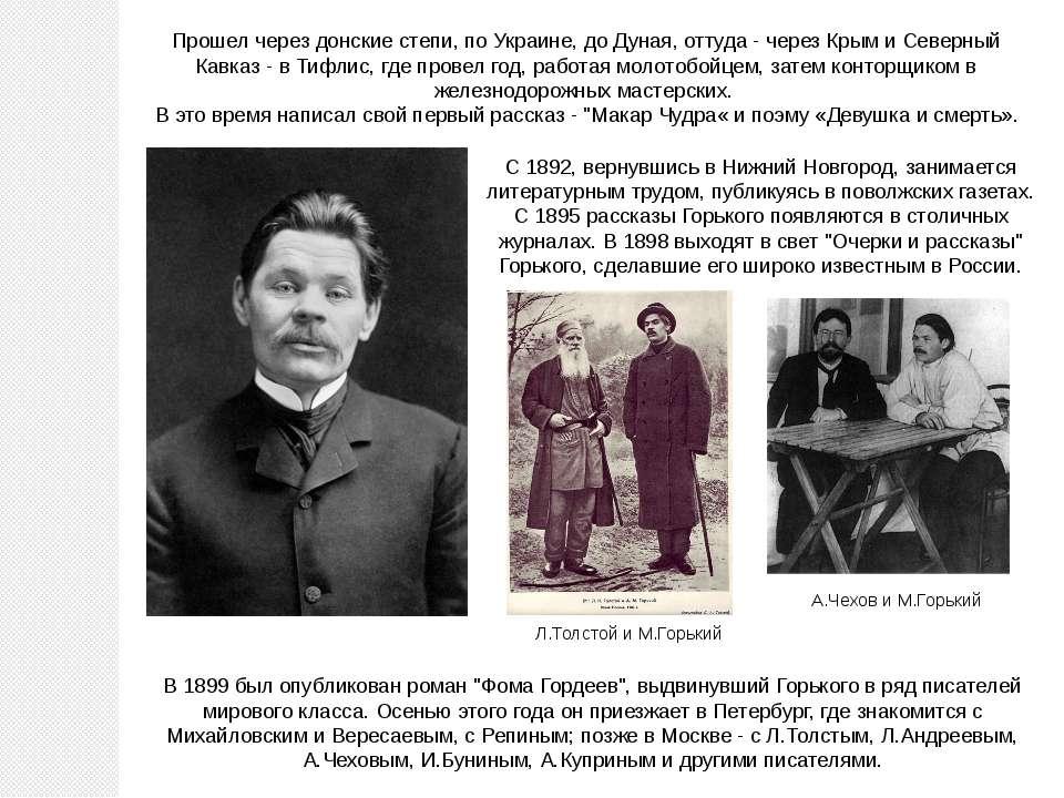 Прошел через донские степи, по Украине, до Дуная, оттуда - через Крым и Север...