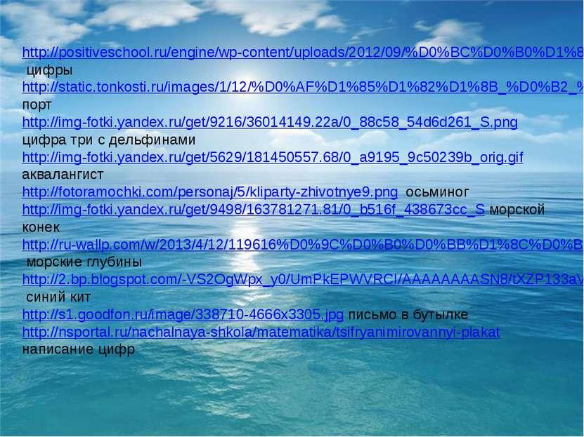 http://positiveschool.ru/engine/wp-content/uploads/2012/09/%D0%BC%D0%B0%D1%82...