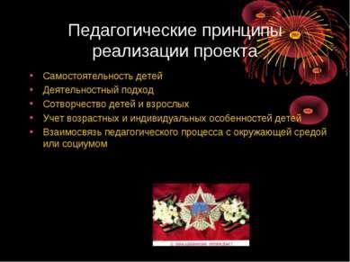 Педагогические принципы реализации проекта Самостоятельность детей Деятельнос...