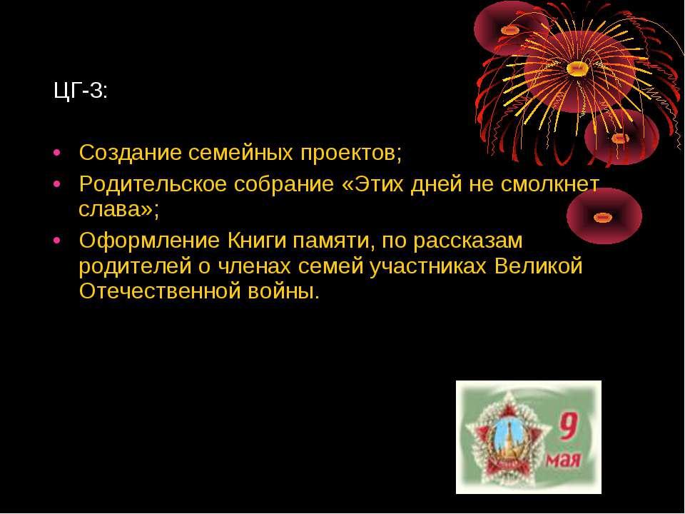 ЦГ-3: Создание семейных проектов; Родительское собрание «Этих дней не смолкне...