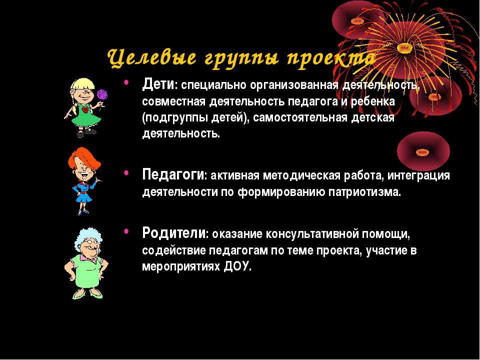 Целевые группы проекта Дети: специально организованная деятельность, совместн...