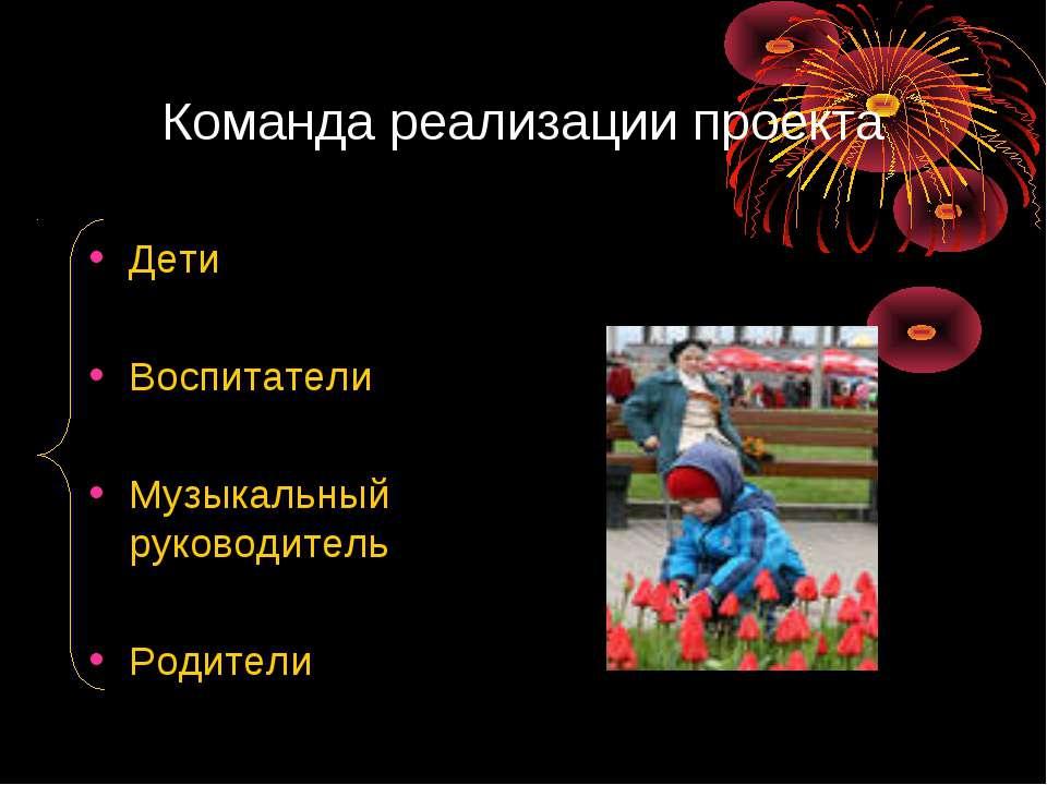 Команда реализации проекта Дети Воспитатели Музыкальный руководитель Родители