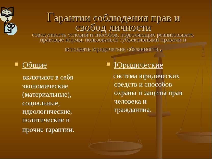 Гарантии соблюдения прав и свобод личности совокупность условий и способов, п...