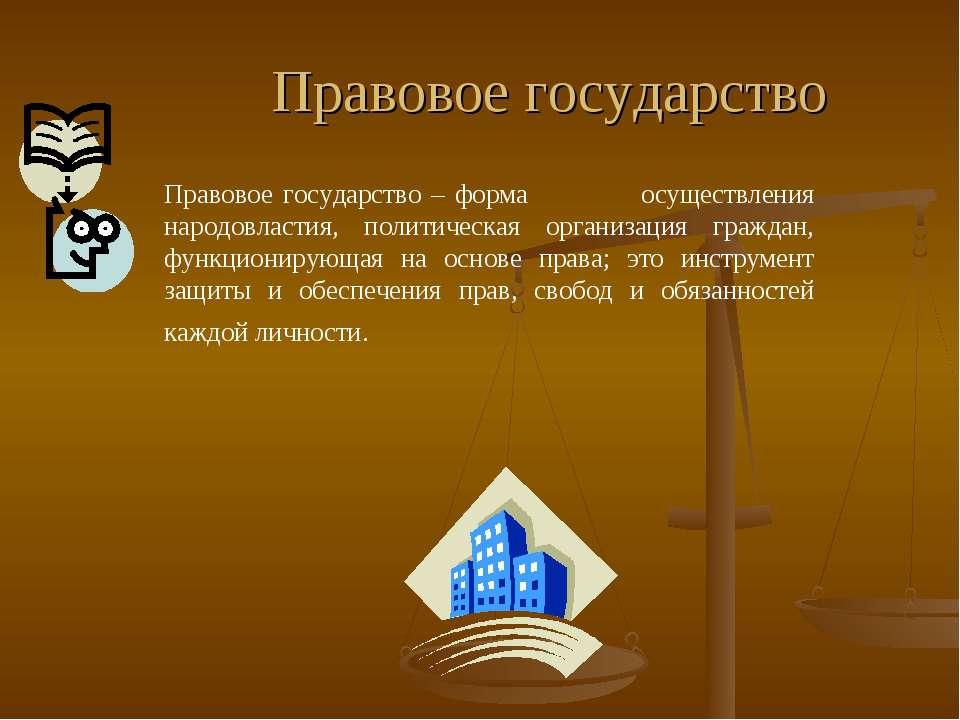Правовое государство Правовое государство – форма осуществления народовластия...