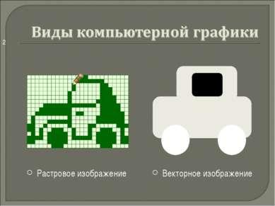 Растровое изображение Векторное изображение *
