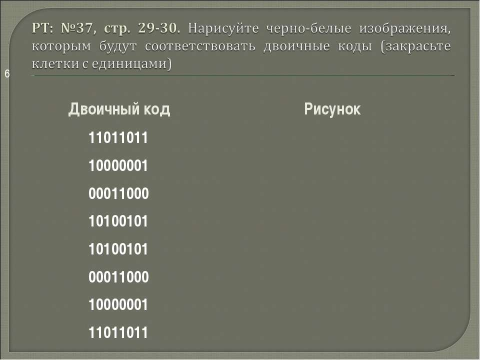 * Двоичный код Рисунок 11011011 10000001 00011000 10100101 10100101 00011000 ...