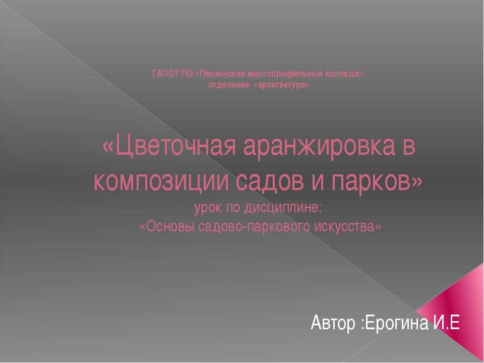 ГАПОУ ПО «Пензенский многопрофильный колледж» отделение «архитектура» «Цветоч...