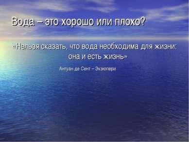 Вода – это хорошо или плохо? «Нельзя сказать, что вода необходима для жизни: ...