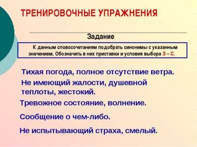 ТРЕНИРОВОЧНЫЕ УПРАЖНЕНИЯ Задание К данным словосочетаниям подобрать синонимы ...