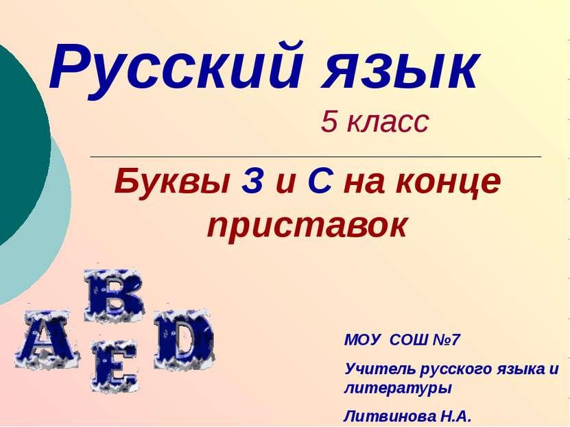 Русский язык Буквы З и С на конце приставок 5 класс МОУ СОШ №7 Учитель русско...