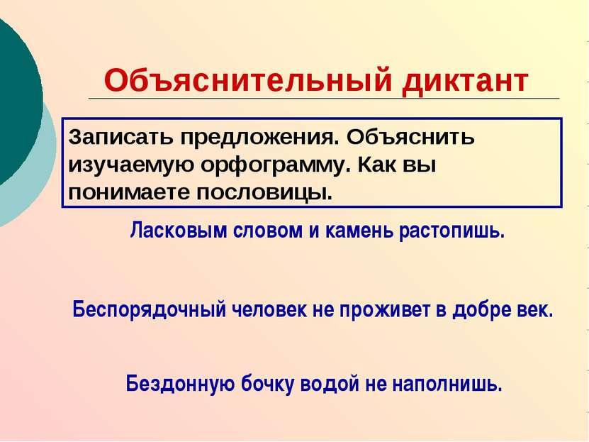 Объяснительный диктант Записать предложения. Объяснить изучаемую орфограмму. ...
