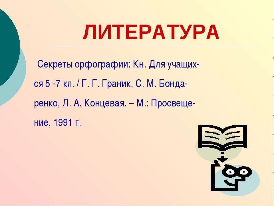 ЛИТЕРАТУРА Секреты орфографии: Кн. Для учащих- ся 5 -7 кл. / Г. Г. Граник, С....